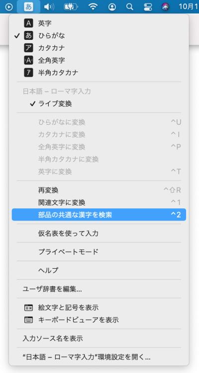 macOS 11.0 の入力メニュー[部品の共通な漢字を検索]