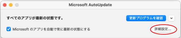 [Microsoft AutoUpdate]ウィンドウ