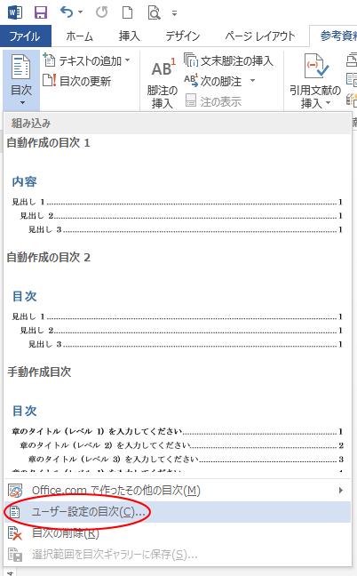 Word2013の[ユーザー設定の目次]
