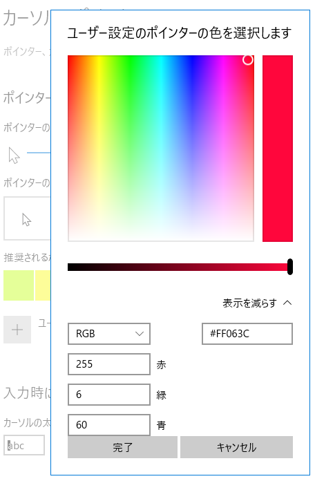 ポインターの色をカラーコードで設定