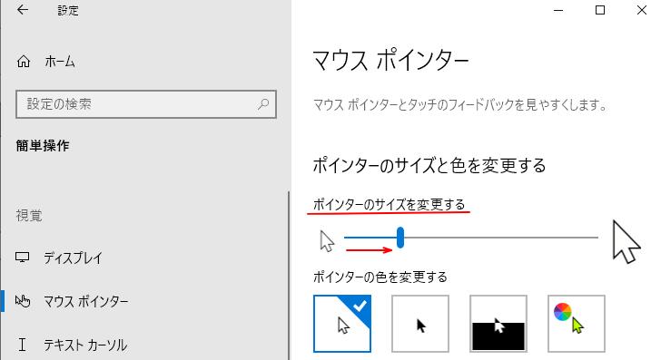 [ポインターのサイズを変更する]のスライダーを右へドラッグ