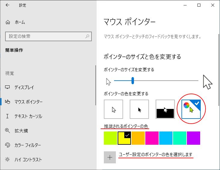 Windows10バージョン20H2のカーソルとポインター