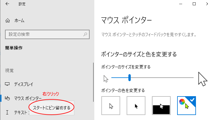 [簡単操作]の[マウスポインター]で右クリック