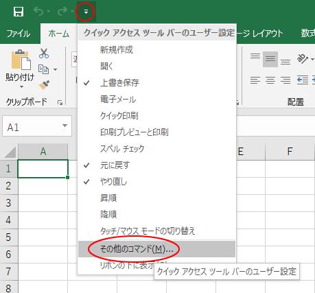 [クイックアクセスツールバーのユーザー設定]をクリックして[その他のコマンド]を選択