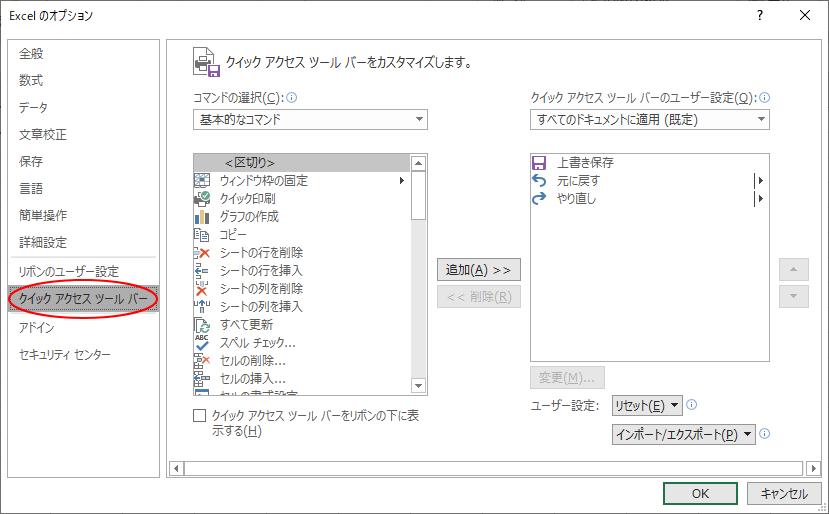 [Excelのオプション]ダイアログボックスの[クイックアクセスツールバー]の設定ウィンドウ
