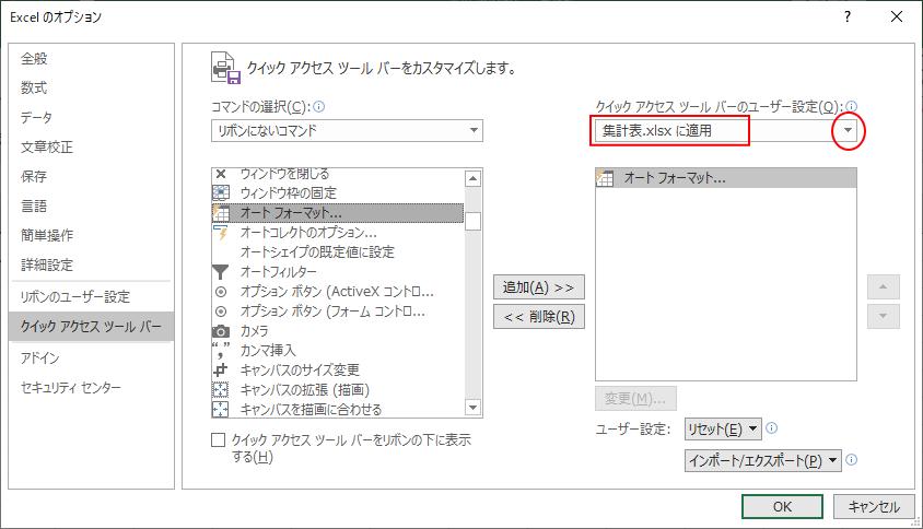 [クイックアクセスツールバーのユーザー設定]でブック名を選択