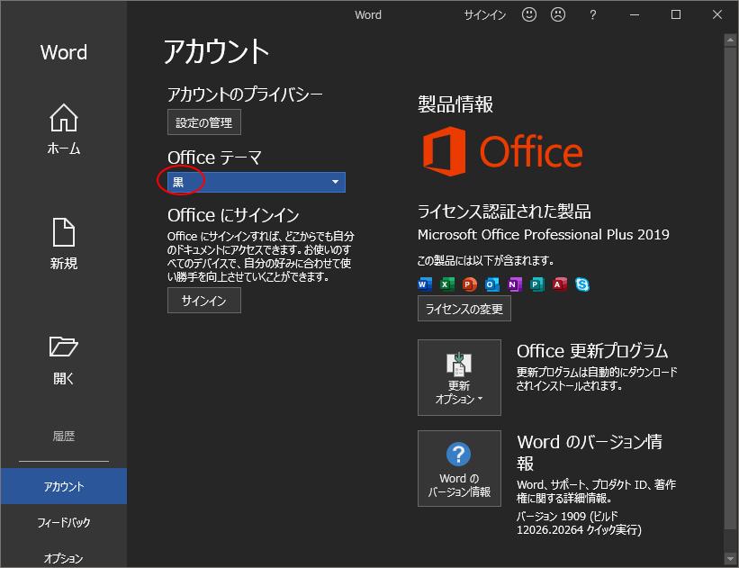 Office2019のOfficeテーマ[黒]