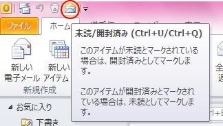 Outlookのクイックアクセスツールバー