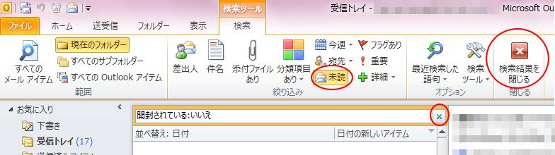 [検索ツール]タブの[検索結果を閉じる]ボタン