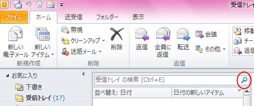 検索ボックスの[検索]ボタン