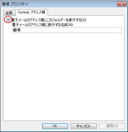 [電子メールのアドレス帳にこのフォルダーを表示する]をオン