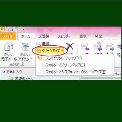 Outlookのクリーンアップ