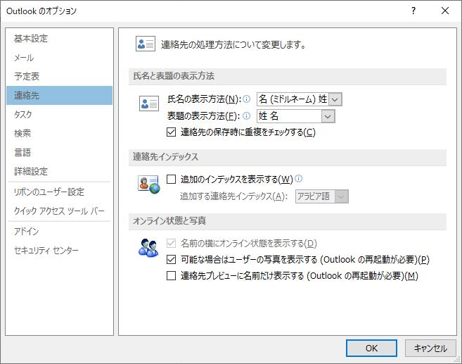 Outlook2013の[Outlookオプション]ダイアログボックス
