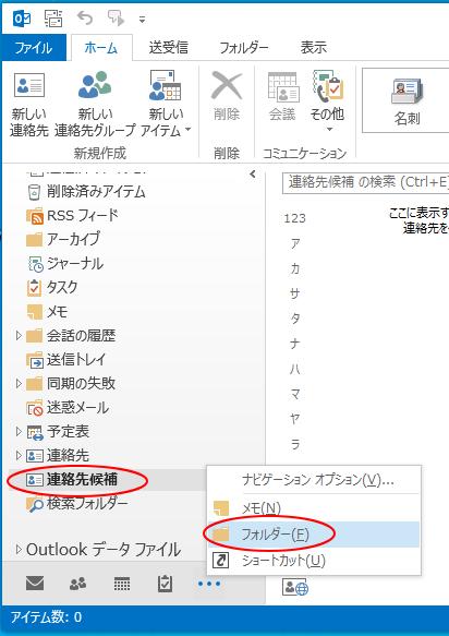 Outlook2013の[連絡先候補]