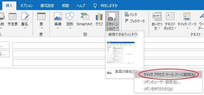 [画面の領域]で右クリック[クイックアクセスツールバーに追加]