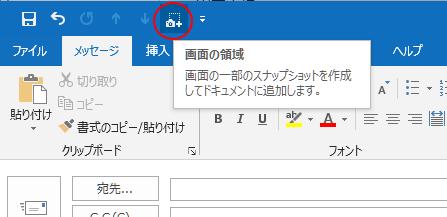 クイックアクセスツールバーの[画面の領域]