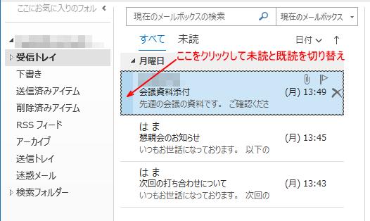 Outlook2013未読と既読の切り替え