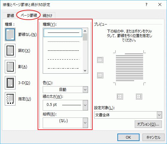 [線種とページ罫線と網かけの設定]ダイアログボックス
