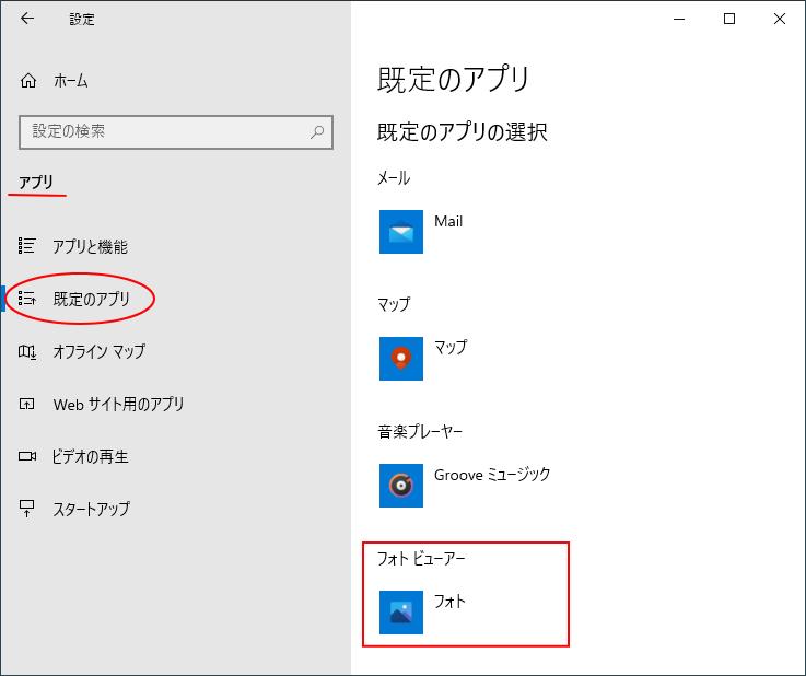 Windowsの設定-既定のアプリ