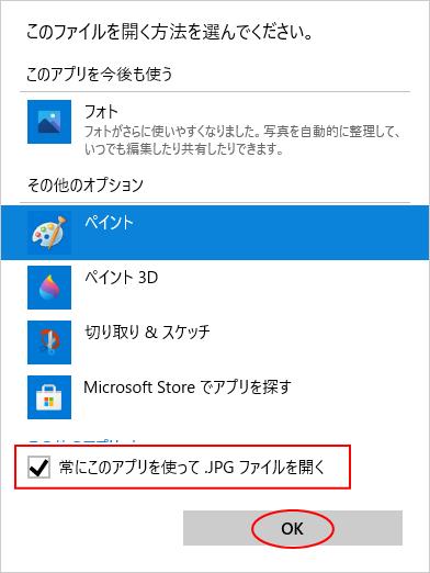 [常にこのアプリを使って、.JPGファイルを開く]のチェックボックスをオン