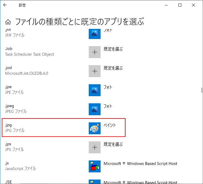 ファイルの種類ごとに既定のアプリを選ぶ