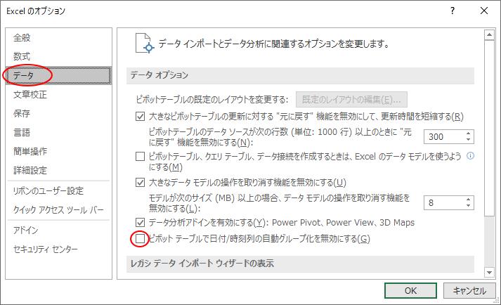 Excel2019[Excelのオプション]の[ピボットテーブルで日付/時刻の自動グループ化を無効にする]