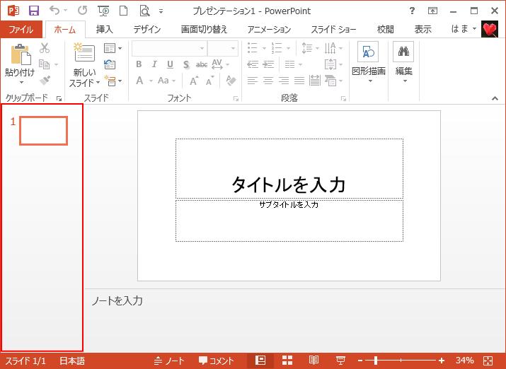 PowerPoint2013の標準モード