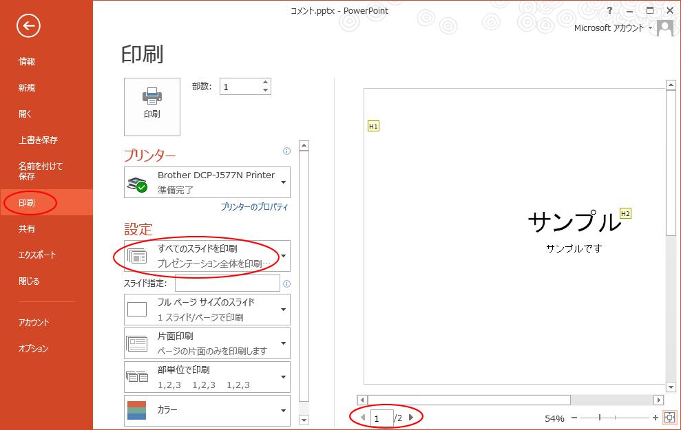 印刷プレビューのコメントマークにユーザー名(頭文字)が表示