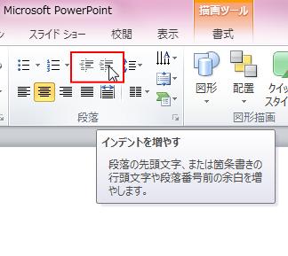 PowerPoint2010のインデントを増やすとインデントを減らす