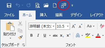 Word2019の[PowerPointへ送信]ボタン