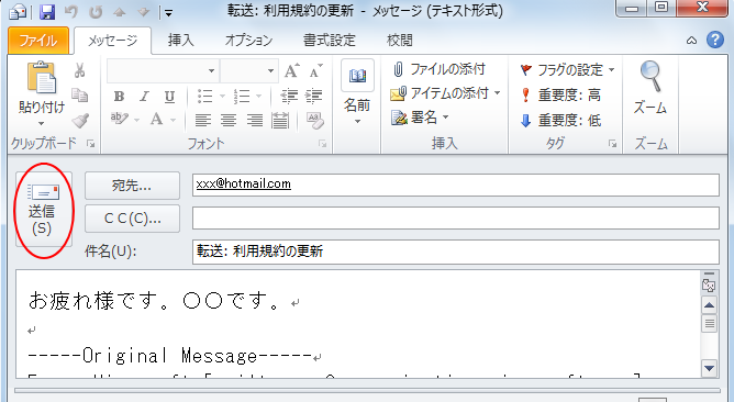 転送メールを確認して[送信]ボタンをクリック