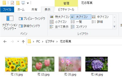 連番が付与された画像ファイル