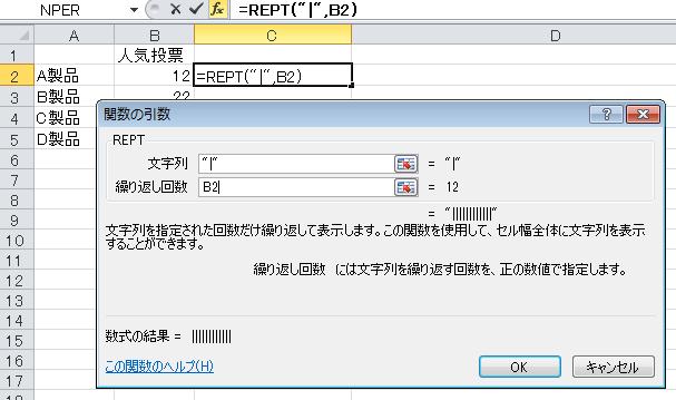 REPT関数の引数ダイアログボックス