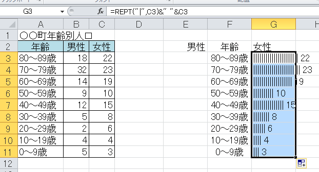 数式をコピー