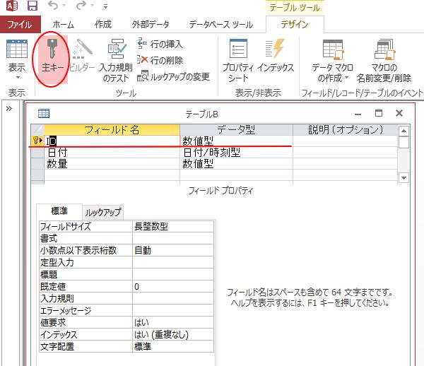テーブルBのデザインビュー[ID]が[数値型][主キー]
