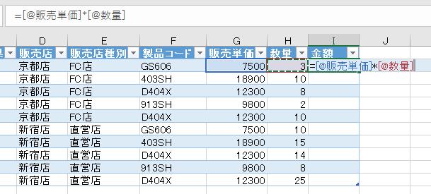 テーブルの数式[構造化参照]