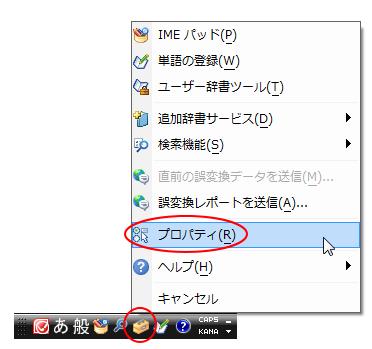 IMEツールバーの[ツール]-[プロパティ]