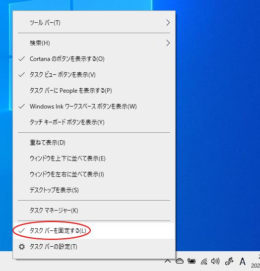 Windows 10のタスクバーで右クリックした時のショートカットメニュー