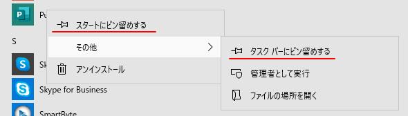 スタートメニューのアイコンで右クリック(バージョン1909)