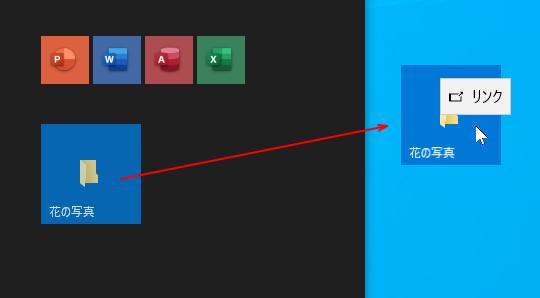 デスクトップにドラッグしてショートカットアイコンを作成