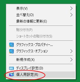デスクトップで右クリック[個人用設定]