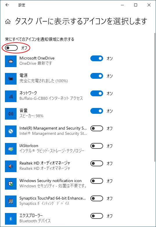 [タスクバーに表示されるアイコンを選択します]の設定画面