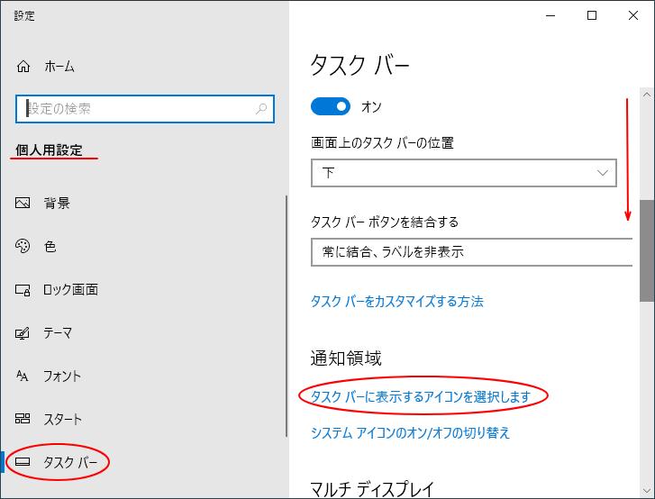 [タスクバー]の[タスクバーに表示されるアイコンを選択します]