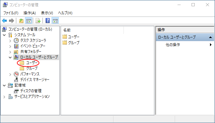 [コンピューターの管理]ダイアログボックス