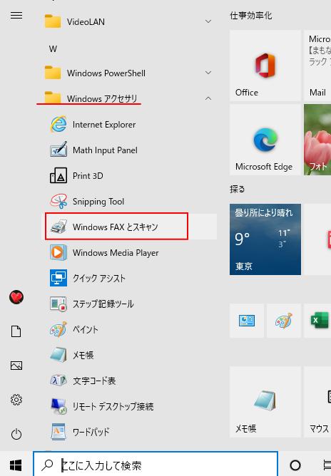 Windows10の[Windows FAXとスキャン]