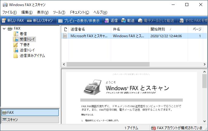 Windows10の[Windows FAXとスキャン]ウィンドウ