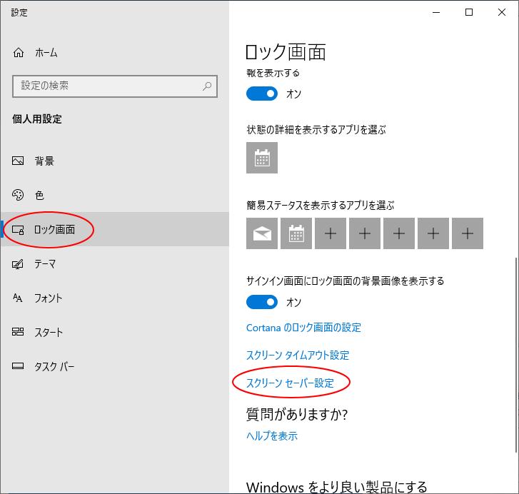 Windows10の設定[ロック画面]