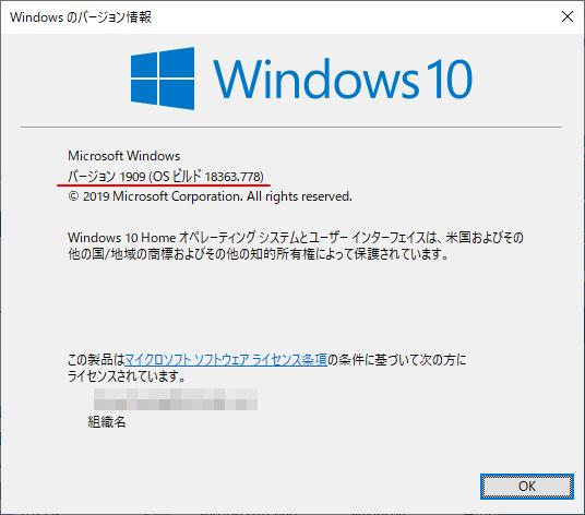 [Windowsのバージョン情報]ウィンドウ