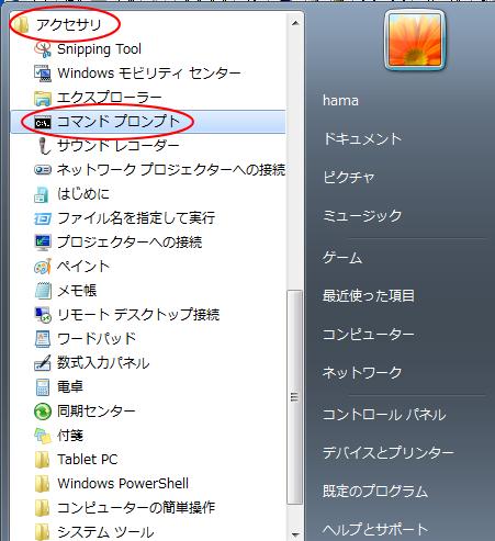 Windows7のアクセサリの中の[コマンドプロント]