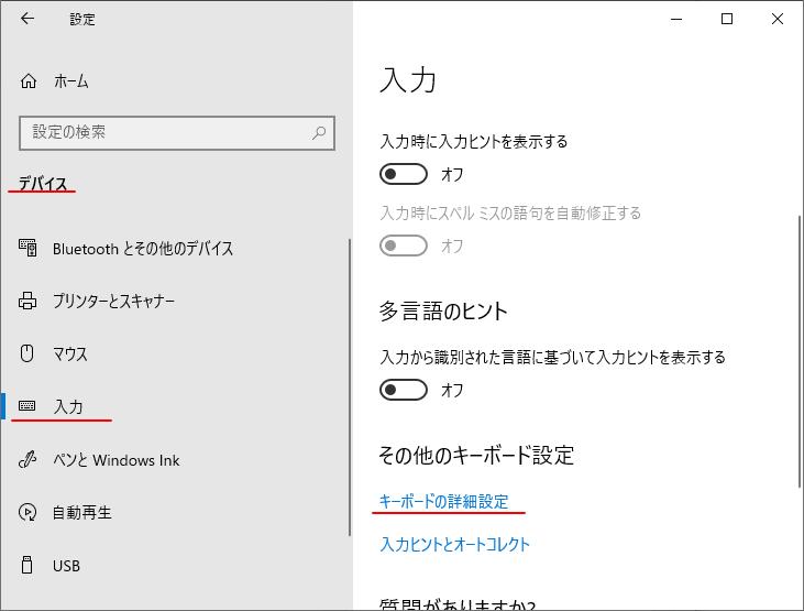 Windows10バージョン1809の[キーボードの詳細設定]